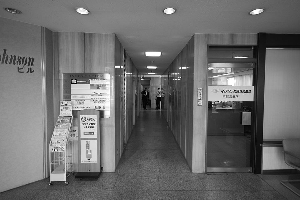 変身したビル/京都府