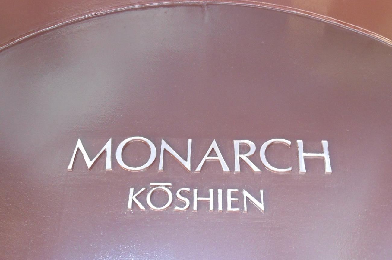 モナーク甲子園