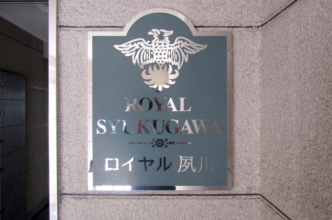 ロイヤル夙川