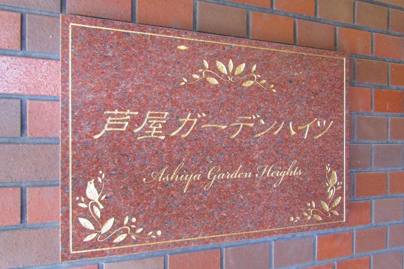 芦屋ガーデンハイツ