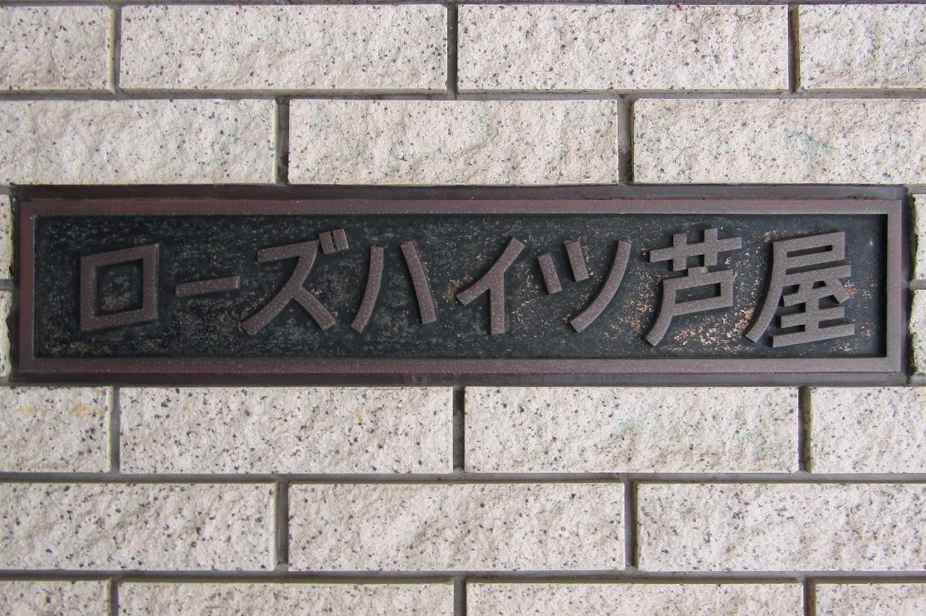 ローズハイツ芦屋