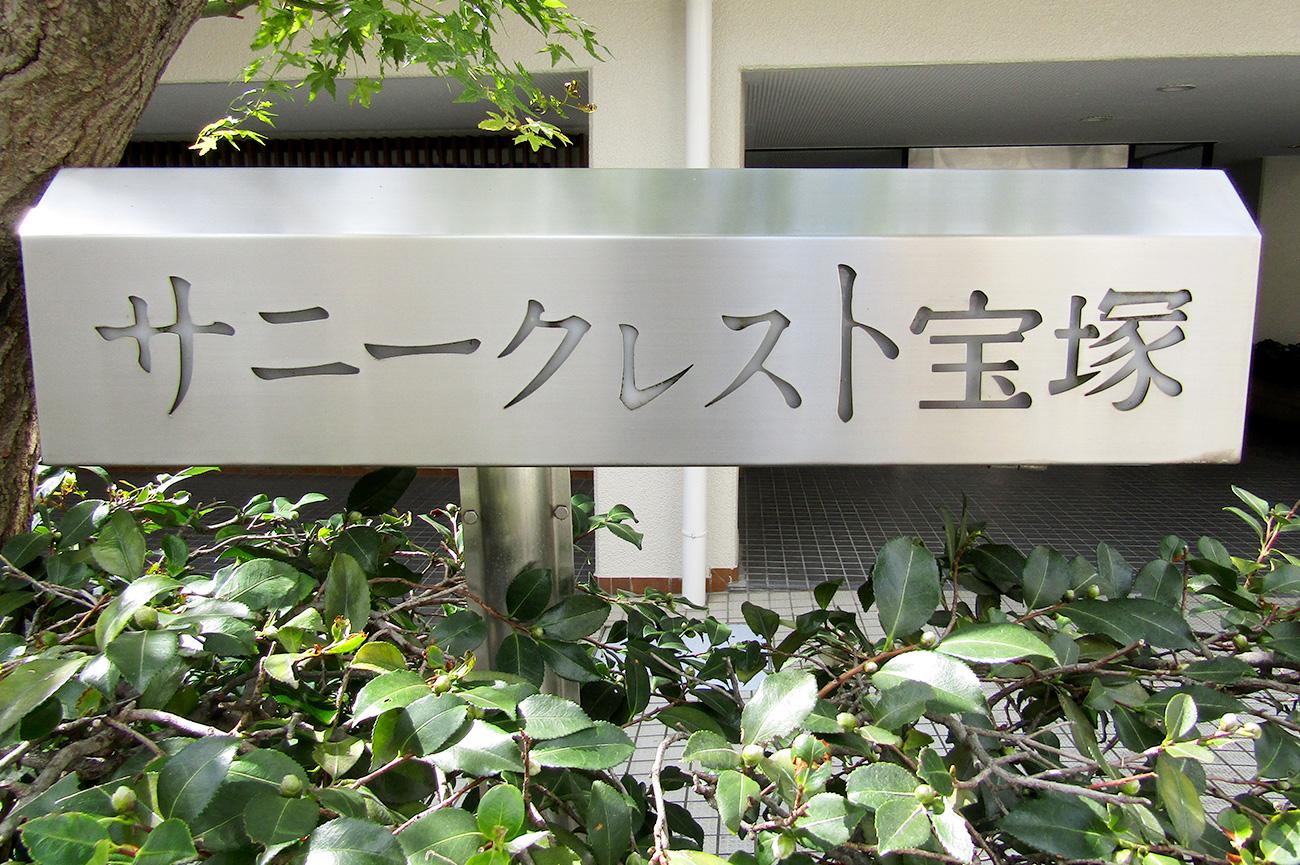 サニークレスト宝塚