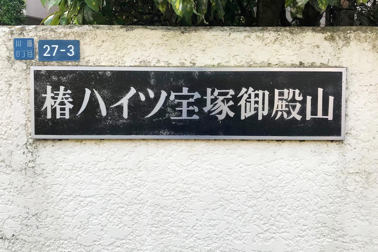 椿ハイツ宝塚御殿山